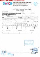 Сертификат катанка 6,5мм