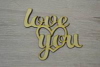 Слово Love you