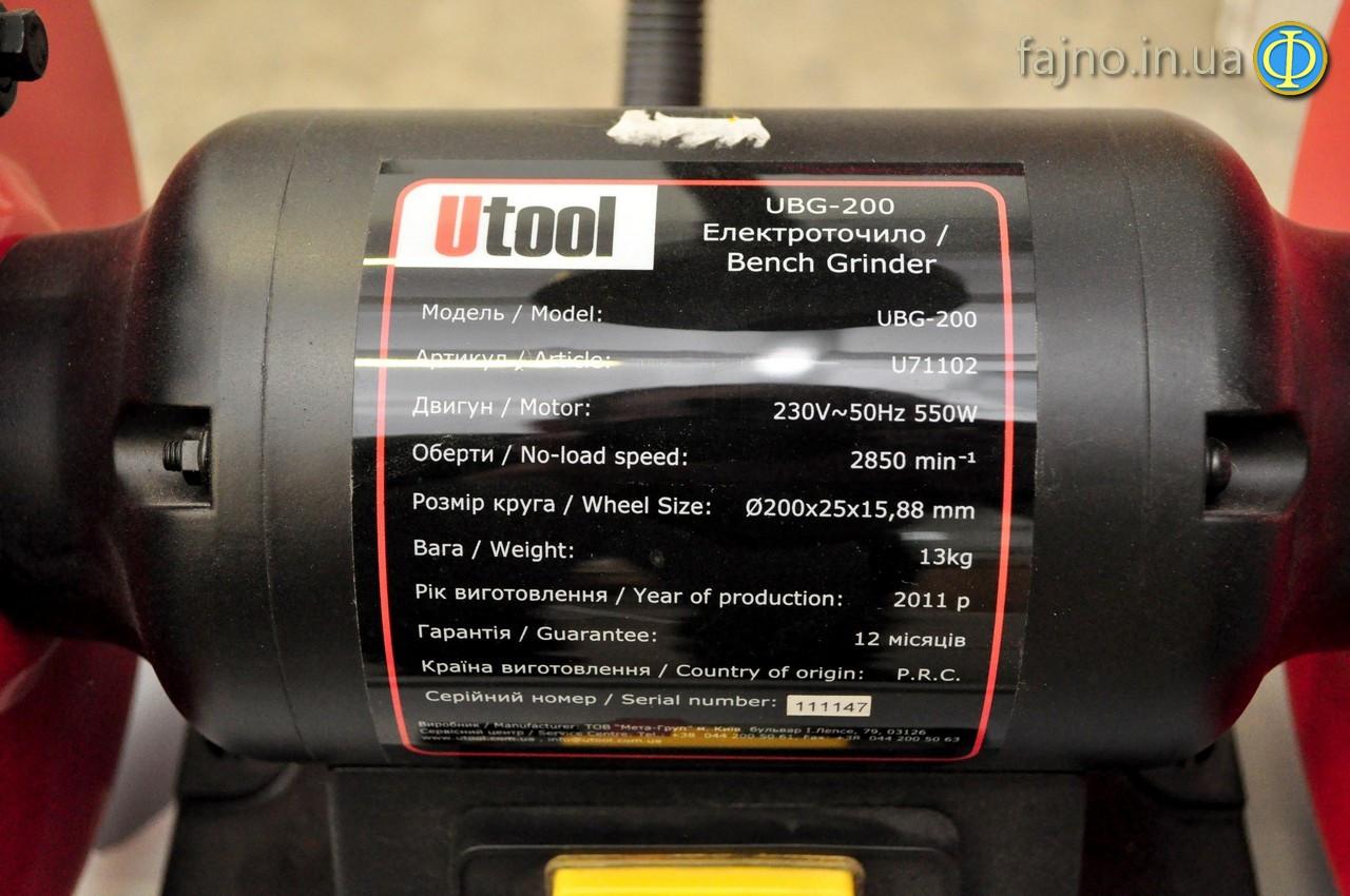 Точильно-шлифовальный станок Utool UBG-200 фото 3