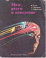 Мозг, разум и поведение Ф.Блум, А. Лейзерсон , Л. Хофстедтер