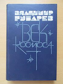 Владимир Губарев. Век космоса. Страницы летописи. Книга 2-я
