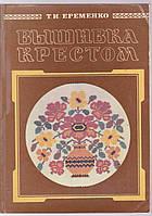 Вышивка крестом Т.И. Еременко