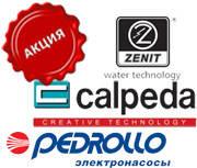 Специальное предложение на насосы Calpeda, Pedrollo, Dreno!