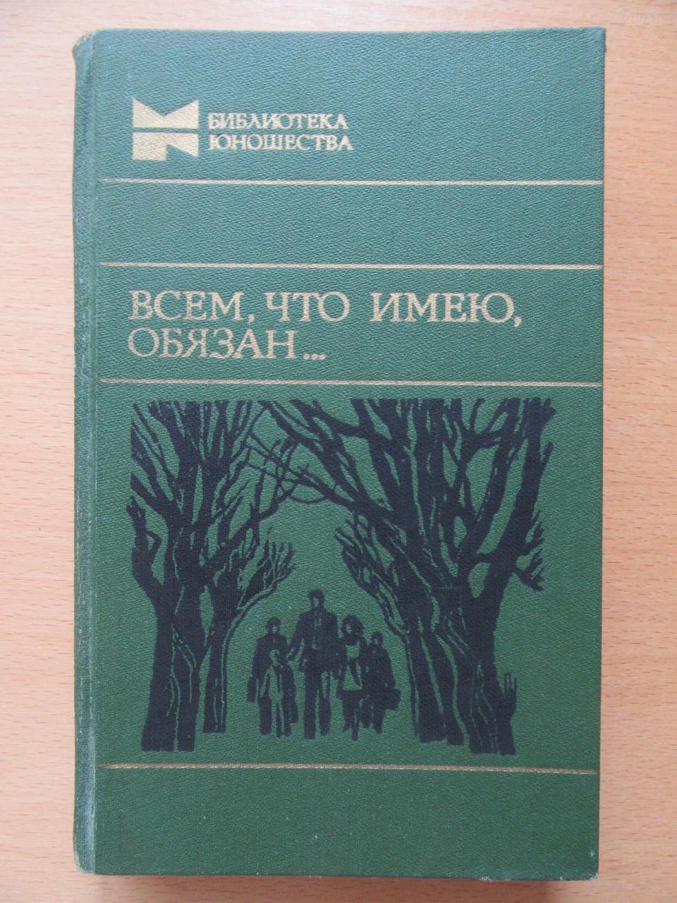 Сборник. Всем, что имею, обязан. Библиотека юношества (В.Астафьев, В.Белов, Ю.Бондарев, В.Распутин)
