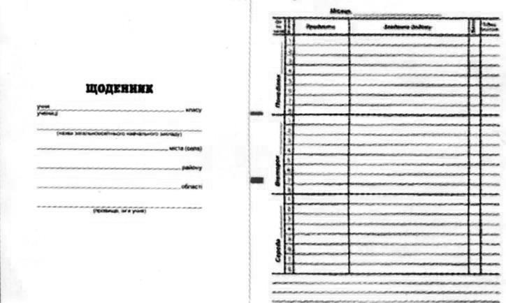 """Щоденник учнівський """"Білий"""" 40 арк, 20,5х16,2 см, скоба"""