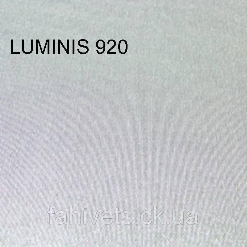 Рулонні штори відкритого типу LUMINIS (м.кв.) 920