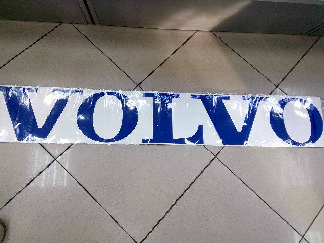 Виниловая наклейка  VOLVO  127х20 см синяя