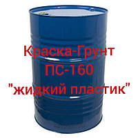 Грунт-краска ПС 160 жидкий пластик для покраски бетона, металла и дерева, фото 1