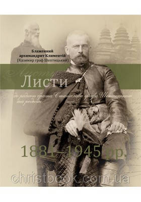 Листи до рідного брата Станіслава графа Шептицького та родини