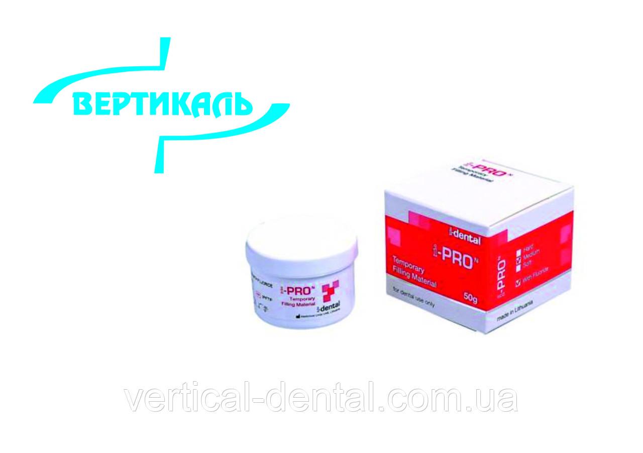 I-PRO N - дентин-паста на основе цинк сульфата и синтетических смол