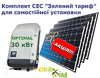 """Комплект """"Солнечная электростанция Зелёный тариф"""" 30 кВт OPTIMAL"""