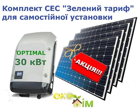 """Комплект """"Солнечная электростанция Зелёный тариф"""" 30 кВт OPTIMAL, фото 2"""