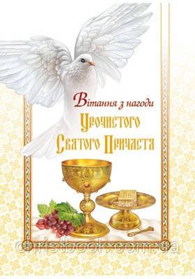 Листівка: Вітання з нагоди урочистого святого причастя