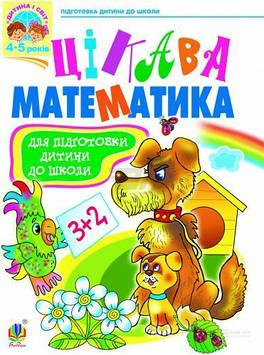 Цікава математика. Навчальний посібник для підготовки дитини до школи. Автор: Походжай Н.966-7224-58-9