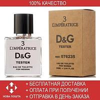 Dolce & Gabbana 3 L`Imperatrice EDT 50ml TESTER (туалетная вода Дольче Габбана 3 Императрица тестер)