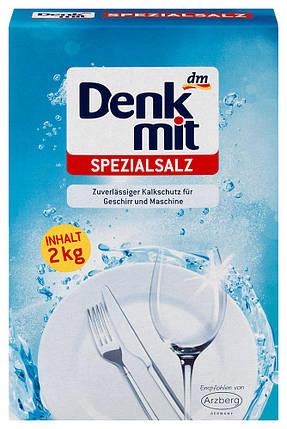 Соль для посудомоечной машины Denkmit 2кг, фото 2