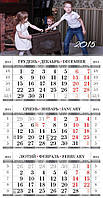 Календар квартальний на 1 пружину