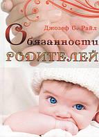 Обязанности родителей. Джозеф С. Райл