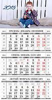 Календар квартальний на 3 пружини