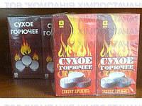 Сухий спирт, Сухе пальне (уротропін, гексаметилентетрамін), тільки опт від 1120 упаковок !