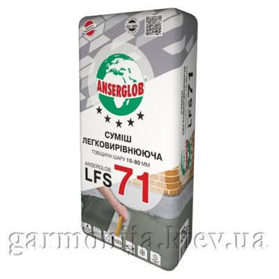 Смесь легковыравнивающаяся Anserglob LFS 71, 25 кг, фото 2
