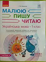 Українська мова 1 клас. Малюю пишу читаю. 3 частина.