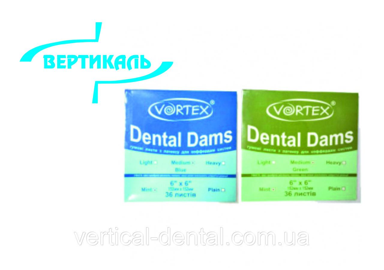 Платки для коффердама Dental Dams (VORTEX)