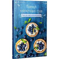 Записник Колекція найсмачніших страв Книга для запису кулінарних рецептів, фото 1