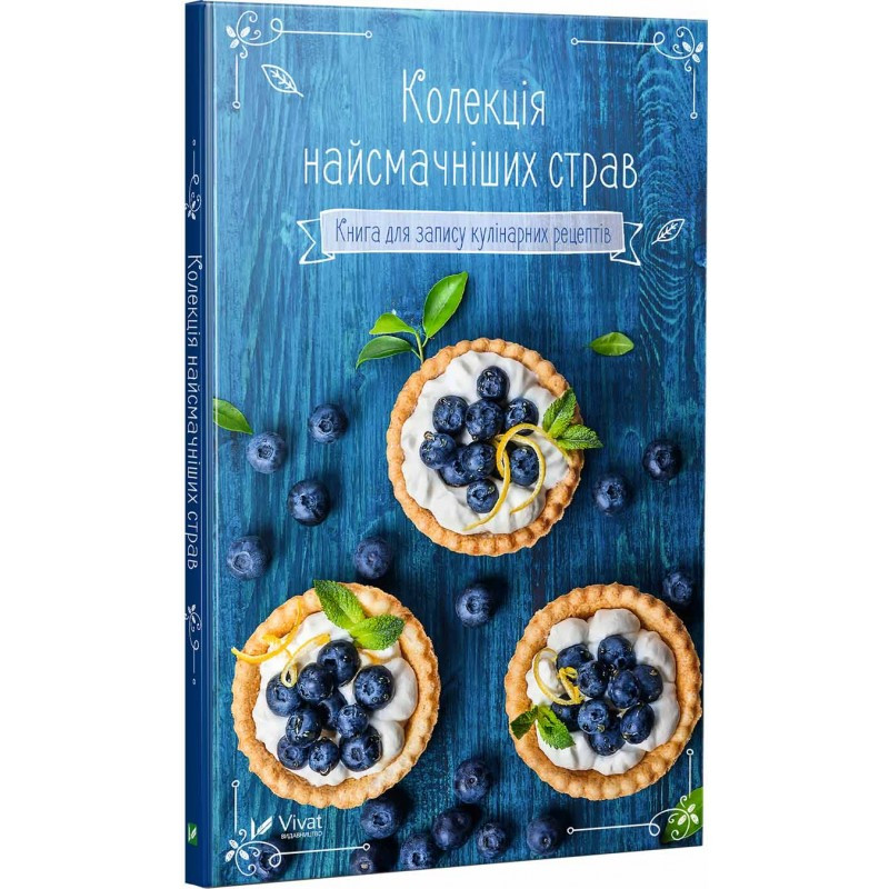 Записник Колекція найсмачніших страв Книга для запису кулінарних рецептів
