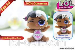Кукла LOL Surprise Special Series Little Baby Next Door Лол Сюрприз Без Шара Оригинал