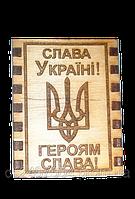"Спички ""Слава Украине! Героям Слава!"""