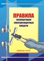 Правила експлуатації електрозахисних засобів. НПАОП 40.1-1.07-01 (рос. мова)