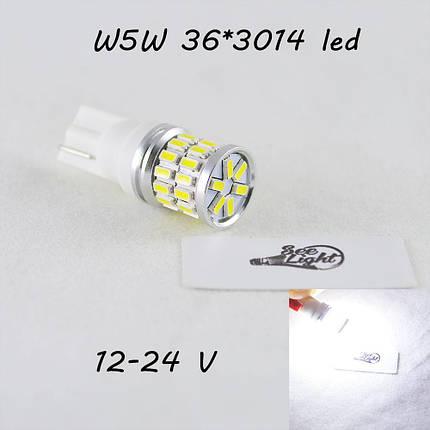 Светодиодная авто лампа SL LED, цоколь W5W(T10)  36 LED 3014, 12-24 В. Белый, фото 2