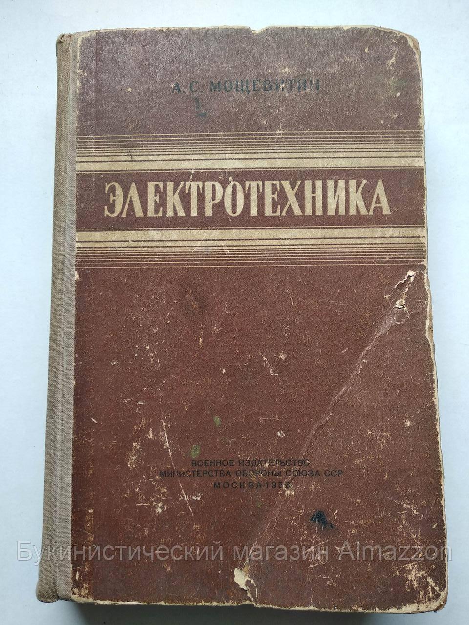 Электротехника А.С.Мощевитин