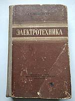 Электротехника А.С.Мощевитин, фото 1