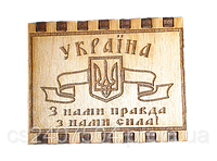 "Спички ""УКРАИНА, С нами правда с нами сила!"""