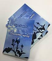 Издание  книги - формат А5, 100 страниц, тираж 100 шт. в мягкой обложке