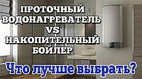 Проточный водонагреватель или накопительный бойлер? Что лучше выбрать?