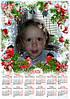 Календар-постер A3