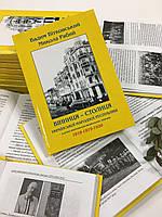 Издание  книги - формат А5, 100 страниц, тираж 100 шт. в твердой обложке