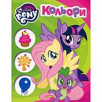 Книга детская Перо My Little Pony, Мои первые уроки, Цвета (укр) 629451