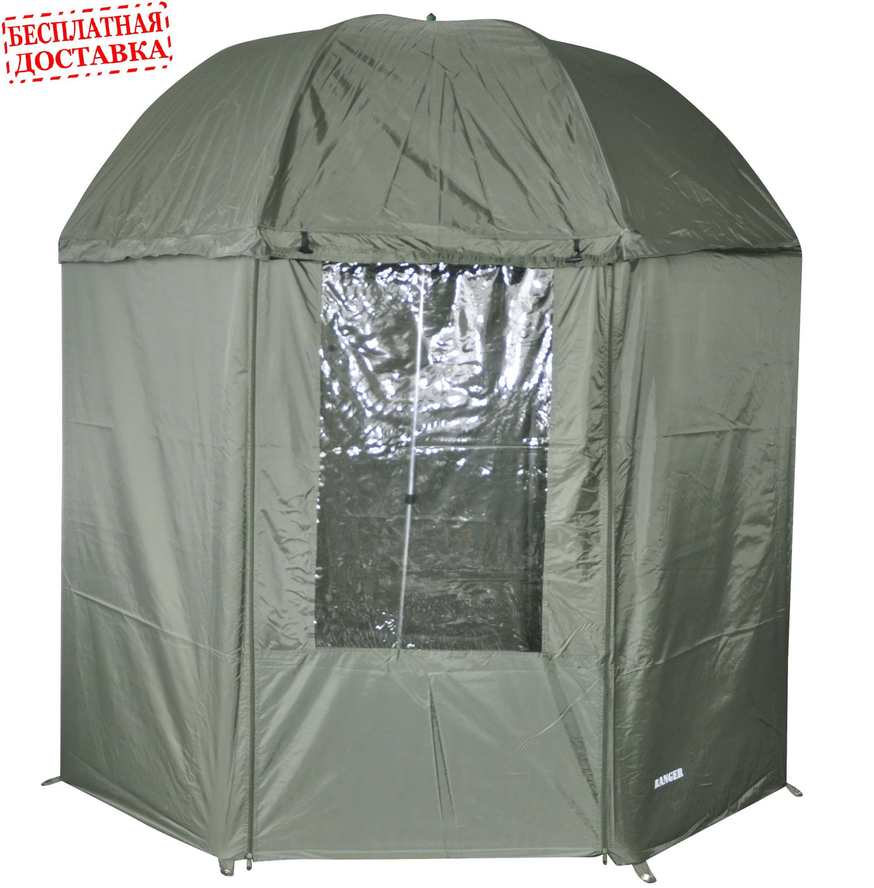Зонт-палатка Ranger Umbrella 50, RA 6616