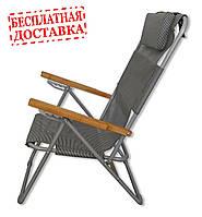 Кресло-шезлонг Ranger Comfort 1