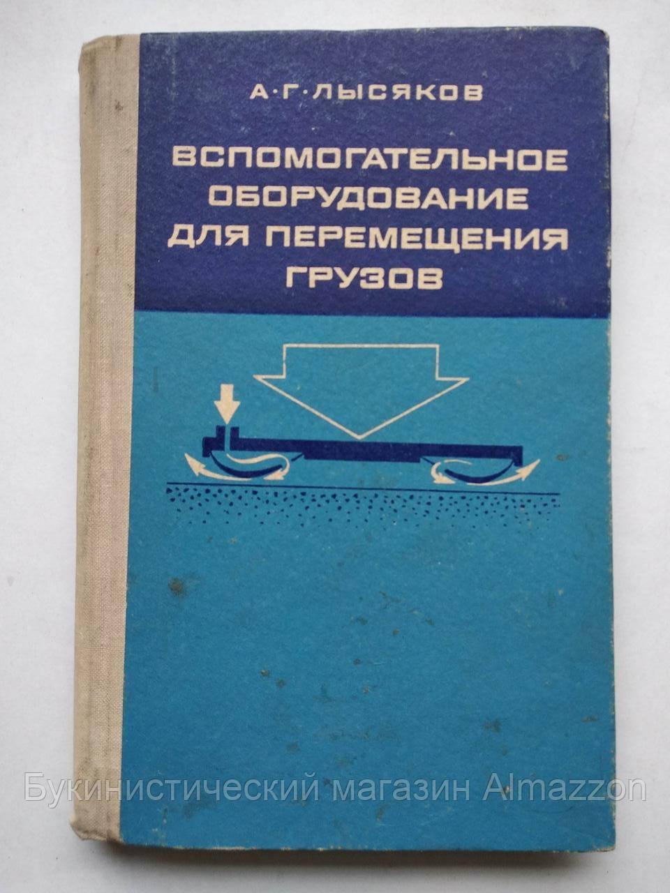 Вспомогательное оборудование для перемещения грузов А.Г.Лысяков