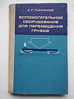 Вспомогательное оборудование для перемещения грузов А.Г.Лысяков, фото 1