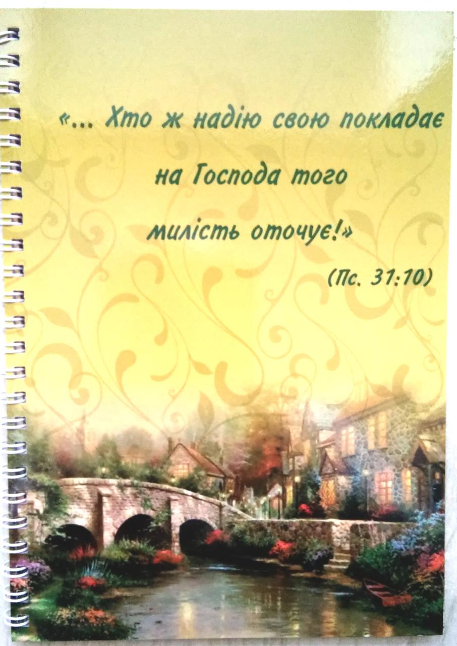 Блокнот на пружині: Хто ж надію свою покладає на Господа того милість оточує!