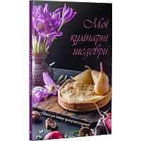 Записник Мої кулінарні шедеври Книга для запису кулінарних рецептів
