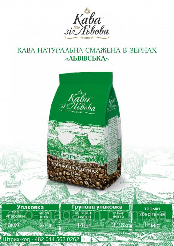 "Кава ""Львівська"" в зернах 1кг-225грн, 240гр-58грн,"