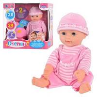Кукла пупс Степан 1259