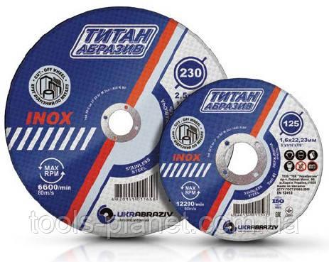Круг отрезной Титан Абразив 230x2.5x22.2 INOX по нержавеющей стали